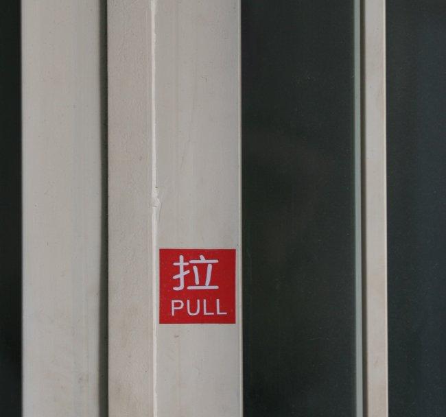 pull.jpg