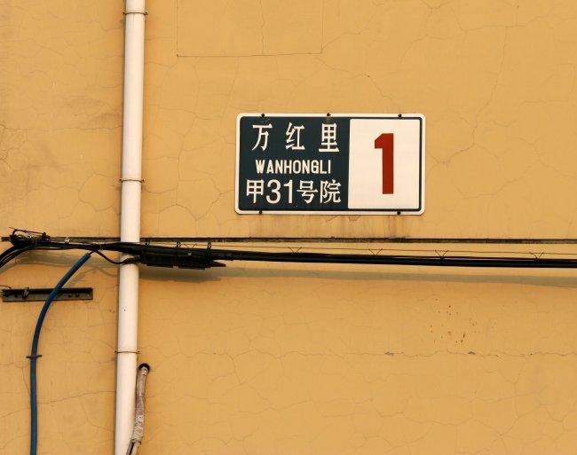 wanhongli_1.jpg